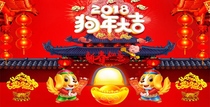春节祝福,春节放假通知